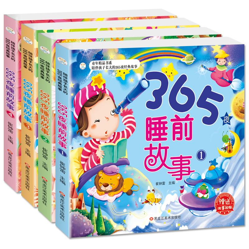 全套4本365夜睡前故事书儿童童话注音版0-3-5-6-12周岁幼儿宝宝的书一二年级小学生课外阅读书籍  读物绘本幼儿园早教启蒙 CX 加厚全套4册 彩图注音版 故事生动有趣