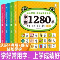 4册学前1280字幼儿童看图识字卡片书籍学龄前儿童3-6岁幼儿园幼小衔接教材全套小班用书一年级基础认字启蒙早教三岁识字