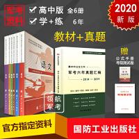 2020年考军校官方教材部队高中生考学统考复习资料+历年真题详解