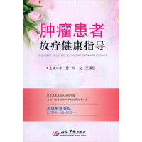 肿瘤患者放疗健康指导,李丹,人民军医出版社9787509186602