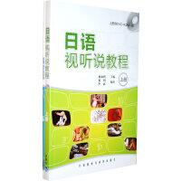 日语视听说教程(上下册)(配两张光盘)