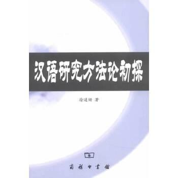 汉语研究方法论初探