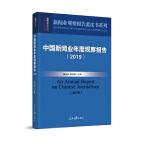 中国新闻业年度观察报告(2019)