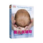 DK 0-1岁育儿关键期