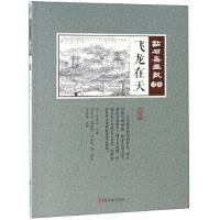 飞龙在天(点校版)/点石斋画报 [清] 吴友如,周慕桥,何元俊 绘 中国文史出版社