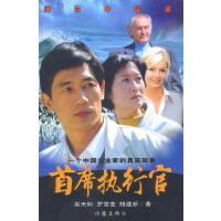 【新书店正版】首席执行官:一个中国企业家的真实故事,吴天明等著,作家出版社9787506325035