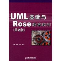 【新书店正版】UML 基础与Rose 建模案例(第2版),吴建,郑潮,汪杰,人民邮电出版社9787115158918