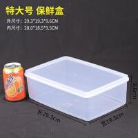 长方形透明塑料保鲜盒密封冷藏盒水果肉食物冰箱收纳盒塑料储物盒 特
