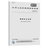 正版现货 GB 6722-2014 爆破安全规程