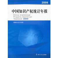 中国知识产权统计年报2009