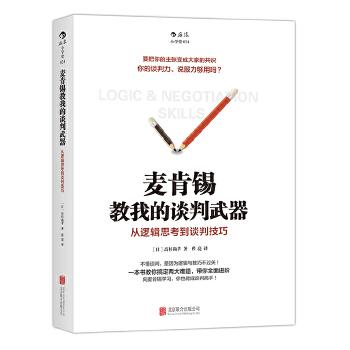 麦肯锡教我的谈判武器(pdf+txt+epub+azw3+mobi电子书在线阅读下载)