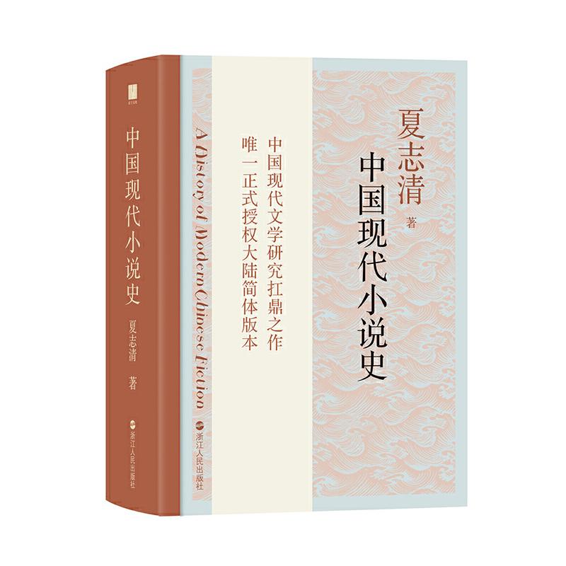 中国现代小说史 中国现代文学研究扛鼎之作 *正式授权大陆简体版本 致力于优美作品之发现和评审 深入探求文学的内在道德情操