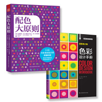 配色大原则+色彩设计手册(日本欧美经典配色教材 套装2册)畅销日本和欧美的配色设计原理全书