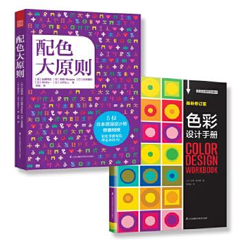 色彩设计手册套装(配色大原则+色彩设计手册,共2册) 突破色彩搭配瓶颈,激发色彩设计灵感!