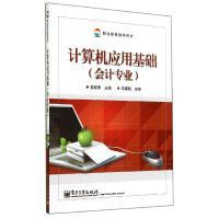 计算机应用基础(会计专业)/容湘萍/中职教材 容湘萍