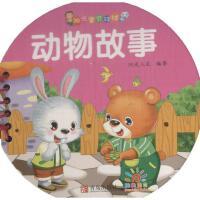 阳光宝贝球球书动物故事 阳光三采 编著