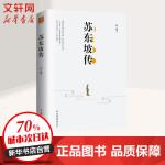 苏东坡传 中国友谊出版社