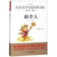 稻草人 北京教育出版社
