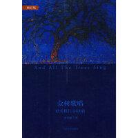 众树歌唱:欧美现代诗100首 (美)庞德 ,叶维廉 人民文学出版社
