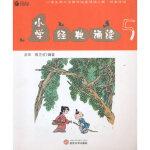 【新书店正版】小学经典诵读5 余军 武汉大学出版社