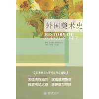 外国美术史(艺术硕士入学考试考点精编)