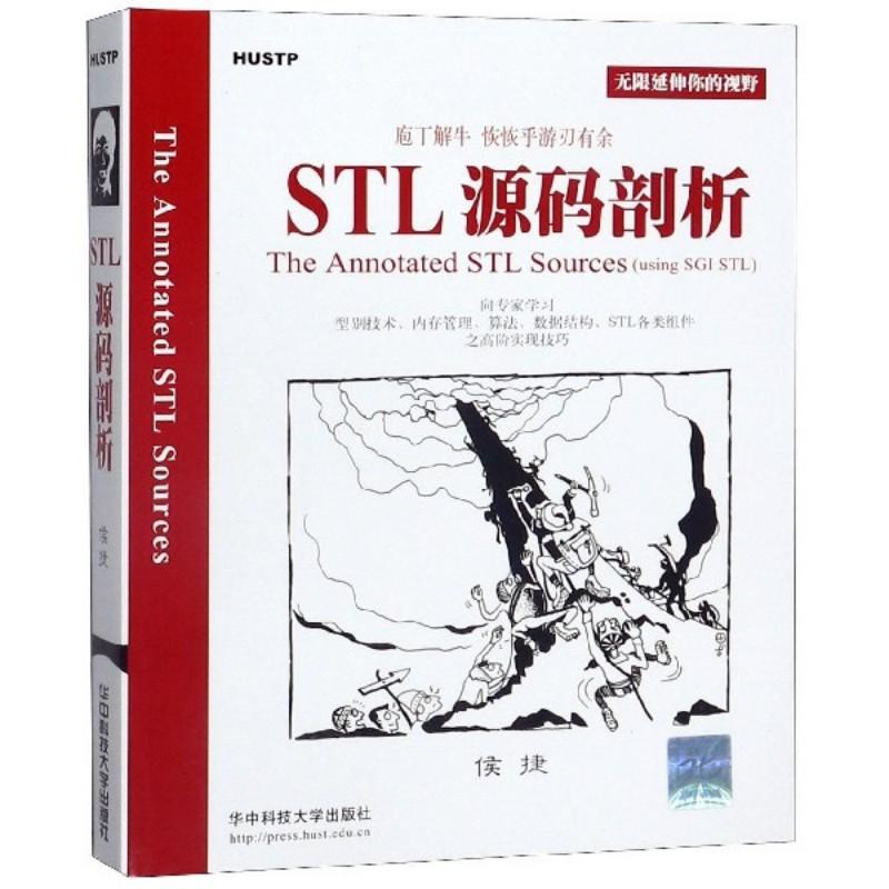 STL源码剖析 2015年12月新版,源码之前,了无秘密。大师们的缜密思维、经验结晶、技术思路、独到风格,都原原本本体现在源码之中。