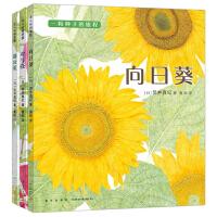 一粒种子的旅程:向日葵、牵牛花、蒲公英(全3册)