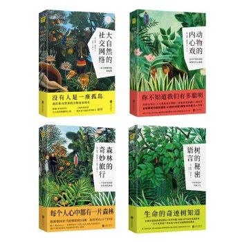 大自然的奇妙物语(套装,共四册)大自然的社交网络+森林的奇妙旅行+动物的内心戏+《树的秘密语言》