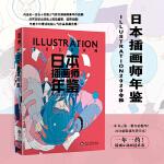 日本插画师年鉴 ILLUSTRATION2020 令和