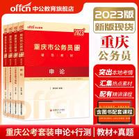 中公教育2021年重庆公务员考试用书 重庆公务员考试2021申论教材行测教材历年真题 重庆市公务员考试2021