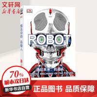 DK遇见未来 机器人 北京联合出版社