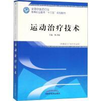 运动治疗技术 中国中医药出版社