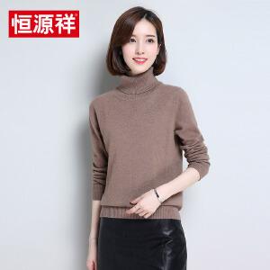恒源祥 女士新款毛衣纯色羊绒衫中年秋冬套头高领加厚保暖宽松打底衫 26602(S991)