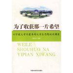 【新书店正版】为了收获那一片希望 陈正良 中国环境科学出版社