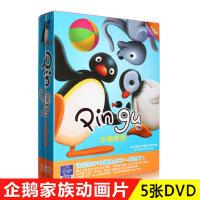 正版 粘土动画片 企鹅家族Pingu 幼儿童卡通动画碟5DVD光盘碟片