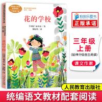 花的学校 人民教育出版社 课文作家作品系列三年级上册