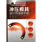 模具设计师手册系列--冲压模具设计师速查手册