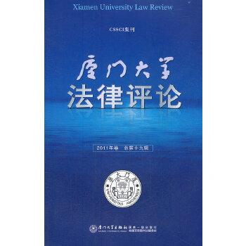厦门大学法律评论(第十九辑)
