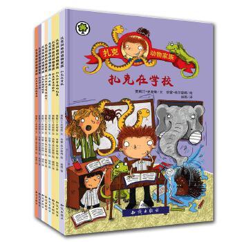 扎克和他的动物家族 孩子爱读的桥梁故事书,性格形成期间孩子必读典藏,故事中包含家庭关系、自信培养、直面挑战、伙伴合作、人际交往、探索认知等多种元素,用多彩的幻想,点亮孩子纯真的梦