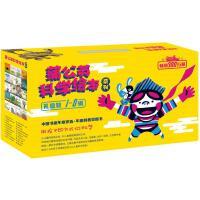 蒲公英科学绘本系列 礼盒装 1-8辑