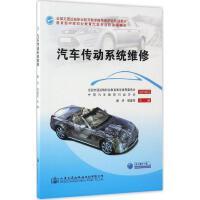 汽车传动系统维修 人民交通出版社
