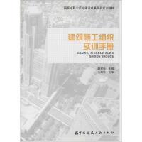 建筑施工组织实训手册 赵双社 主编