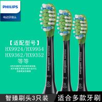 飞利浦(Philips)电动牙刷头HX9063/32标准型3支装 适用钻石亮白智能系列牙刷HX9924 HX9954等