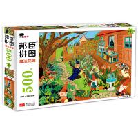 儿童立体拼图魔法花园邦臣拼图500块6-8-9-10岁儿童益智游戏玩具书观察力专注力逻辑思维训练书动手动脑主题情景认知