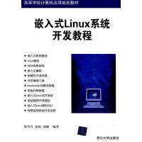 嵌入式Linux系统开发教程(高等学校计算机应用规划教材)