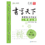 米骏书法字帖 小学语文二年级上册(人教版)
