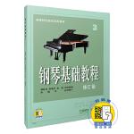 钢琴基础教程3 修订版 新版扫码赠送配套音频 钢基3 高等师范院校试用教材