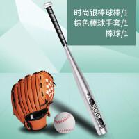 儿童棒球套装学生垒球全套装备棒球棒棒球棍手套棒球