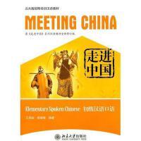 走进中国:初级汉语口语/王添淼等 王添淼,杨德峰