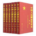 正版 中国人民解放军军史 精装(套装1-6卷) 全六册 军事科学出版社 《中国人民解放军军史》编写组